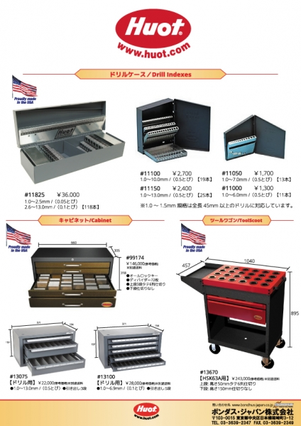 Huot Product Flyer 2019 3 o